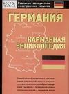 Германия: карманная энциклопедия обложка книги
