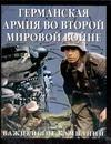 Бишоп К. - Германская армия во Второй мировой войне. Важнейшие кампании обложка книги