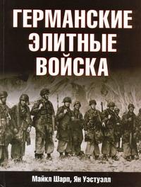 Шарп Майкл - Германские элитные войска обложка книги