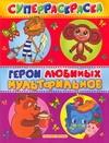 Воробьев А. - Герои любимых мультфильмов обложка книги