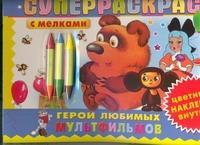 Герои любимых мульфильмов Курчевская М.В.