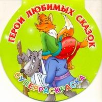 Жуковская Е.Р. - Герои любимых сказок. Суперраскраска обложка книги