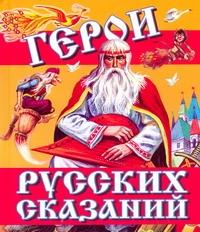 Науменко Т.В. - Герои русских сказаний обложка книги