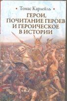 Карлейль Томас - Герои, почитание героев и героическое в истории' обложка книги