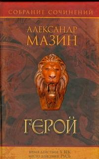 Мазин А.В. - Герой обложка книги