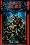 Купить Книга Герой Мазин А.В. 978-5-17-040334-9 Издательство «АСТ»