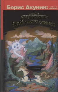 Акунин Б. - Герой иного времени обложка книги