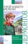 Лермонтов М. Ю. - Герой нашего времени обложка книги