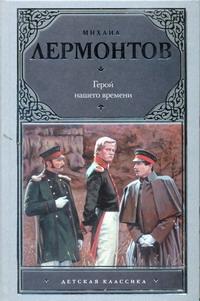 Лермонтов М. Ю. - Герой нашего времени. Поэмы обложка книги