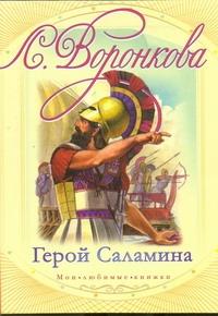 Герой Саламина Воронкова В. В.