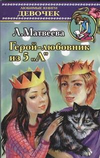 Матвеева Л.Г. - Герой-любовник из 5 А обложка книги