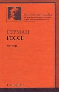 Гессе Г. - Гертруда обложка книги