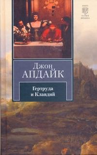 Гертруда и Клавдий обложка книги