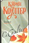 Коултер К. - Герцог обложка книги