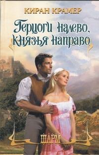 Крамер К. - Герцоги налево, князья направо обложка книги