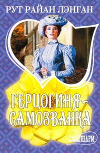 Герцогиня - самозванка обложка книги