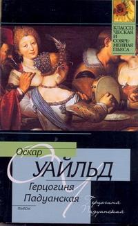 Уайльд О. - Герцогиня Падуанская обложка книги