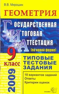 Мирошин В.В. - ГИА.Геометрия.9 класс.Государственная итоговая аттестация(по новой форме обложка книги