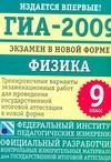 Камзеева Е.Е. - ГИА-2009. Экзамен в новой форме. Физика. 9 класс обложка книги