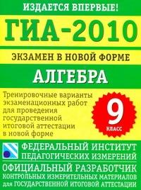 ГИА-2010. Экзамен в новой форме. Алгебра. 9 класс обложка книги