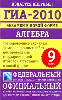 ГИА-2010. Экзамен в новой форме. Алгебра. 9 класс Кузнецова Л.В.