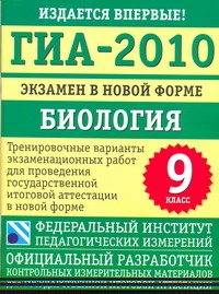 Рохлов В.С. - ГИА-2010. Экзамен в новой форме. Биология. 9 класс обложка книги