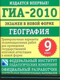 Амбарцумова Э.М. - ГИА-2010. Экзамен в новой форме. География. 9 класс обложка книги