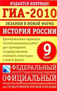 Гевуркова Е.А. - ГИА-2010. Экзамен в новой форме. История России. 9 класс обложка книги