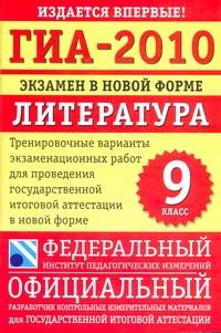 Федоров А.В. - ГИА-2010. Экзамен в новой форме. Литература. 9 класс обложка книги