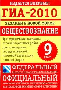 Котова О.А. - ГИА-2010. Экзамен в новой форме. Обществознание. 9 класс обложка книги