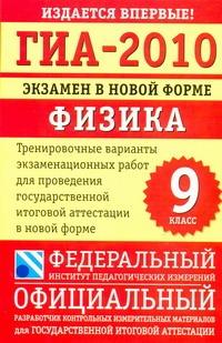 Камзеева Е.Е. - ГИА-2010. Экзамен в новой форме. Физика. 9 класс обложка книги