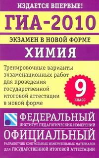 Добротин Д.Ю. - ГИА-2010. Экзамен в новой форме. Химия. 9 класс обложка книги