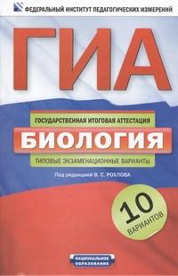 ГИА-2013. ФИПИ. Биология. (60x90/16) 10 вариантов. Типовые экзаменационные варианты. Рохлов В.С.