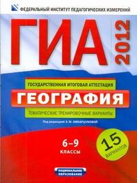 ГИА-2012. География. 6 - 9 классы. Тематические тренировочные варианты. 15 вариа обложка книги