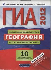 ГИА-2012. География. Диагностическое тестирование. Комплект обложка книги