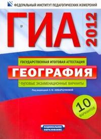 ГИА-2012. География. Типовые экзаменационные вариант. 10 вариантов обложка книги