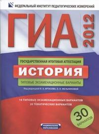 Артасов И.А. - ГИА-2012. История. Типовые экзаменационные варианты. 30 вариантов обложка книги