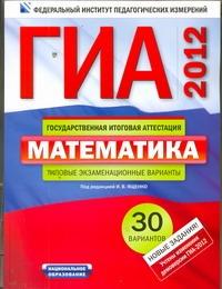 ГИА-2012. Математика. Типовые экзаменационные варианты. 30 вариантов Ященко И.В.