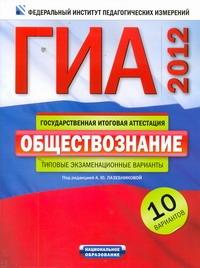 Лазебникова А.Ю. - ГИА-2012. Обществознание. Типовые экзаменационные варианты. 10 вариантов обложка книги