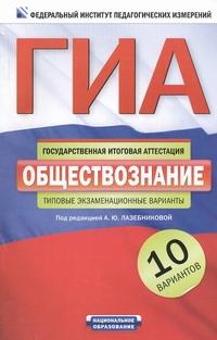 Лазебникова А.Ю. - ГИА-2013. ФИПИ. Обществознание. (60x90/16) 10 вариантов обложка книги