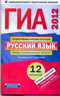 Цыбулько И.П. - ГИА-2012. Русский язык. Типовые экзаменационные варианты. 12 вариантов обложка книги