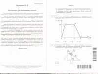 Камзеева Е.Е. - ГИА-2012. Физика. Комплект. Диагностическое тестироание. Инструментарий проверки обложка книги