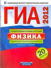 Камзеева Е.Е. - ГИА-2012. Физика. Тематические тренировочные варианты: 20 вариантов 60х90/8 обложка книги