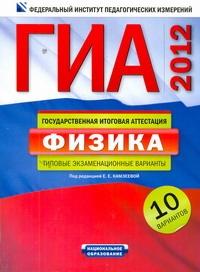 Камзеева Е.Е. - ГИА-2012. Физика. Типовые экзаменационные варианты. 10 вариантов 60х90/8 обложка книги