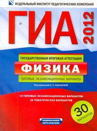 Камзеева Е.Е. - ГИА-2012. Физика. Типовые экзаменационные варианты. 30 вариантов обложка книги