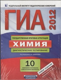 Добротин Д.Ю. - ГИА-2012. Химия. Комплект. Диагностическое тестироание. Инструментарий проверки обложка книги