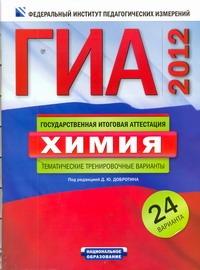 Добротин Д.Ю. - ГИА-2012. Химия:. Тематические тренировочные варианты. 24 варианта обложка книги