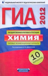 Добротин Д.Ю. - ГИА-2012. Химия:. Типовые экзаменационные варианты. 10 вариантов обложка книги