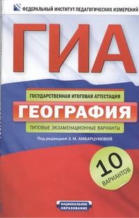 Амбарцумова Э.М. - ГИА-2013. ФИПИ. География. (60x90/16) 10 вариантов. Типовые экзаменационные варианты. обложка книги