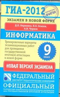 Кириенко Д.П. - ГИА-2012. Экзамен в новой форме. Информатика. 9 класс обложка книги
